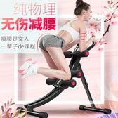 健腹機 美腰機懶人收腹機腹部運動健身器材家用鍛煉腹肌訓練美腰器