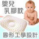 【Jenny Silk名床】嬰兒乳膠枕.防螨抗菌.圓形工學設計.100%純天然乳膠.馬來西亞進口