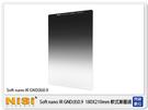 【24期0利率,免運費】NISI 耐司 Soft nano GND8 0.9 漸層鏡 180X210mm 方形 軟式 減光鏡 nd8