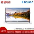 *~新家電錧~*【Haier海爾 LE50U6950UG】50型 4KHDR液晶顯示器 【實體店面】