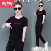 休閒套裝女夏天2020新款時尚寬鬆運動服夏裝韓版學生短袖兩件套潮『摩登大道』