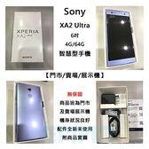 【拆封福利品】索尼 Sony Xperia XA2 Ultra H4233 6吋 4G/64G 3580mAh 指紋辨識 2300萬畫素 智慧型手機