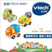 ✿蟲寶寶✿【美國VTech Baby】嘟嘟車系列-建築工程組(3入)/每一台小車都有自己的個人風格唷