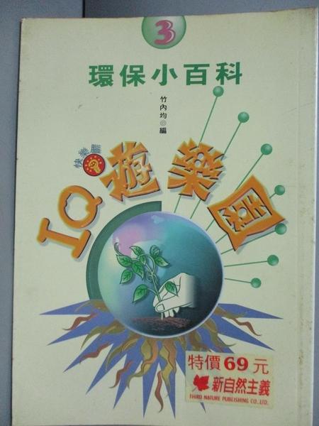 【書寶二手書T6/科學_GOV】IQ遊樂園(3)環保小百科_竹內均