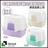 *KING WANG*日本Richell卡羅方型胖貓全罩貓砂盆(附上蓋)【ID紫56071/米56073/藍綠56075】