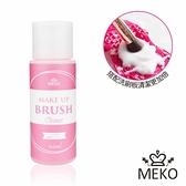 MEKO 洗刷水 刷具清潔液/粉撲清潔液 U-026