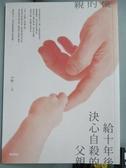 【書寶二手書T7/一般小說_LGA】給十年後決心自殺的父親_尹熙一,  邱淑怡