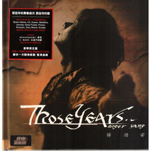 楊培安 Those Years 專輯CD附DVD  (購潮8)