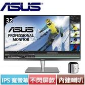 ASUS華碩 32型 4K IPS寬螢幕 PA32UC-K