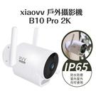 小米 xiaovv 戶外攝影機 B10 Pro 2K 小米攝影機 監視器 錄影機 監控器 遠端監控 攝像頭 台灣現貨