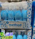 [COSCO代購] C109757 METHOD TUB & TILE SPRAY 天然浴廁清潔劑尤加利薄荷 每組828毫升X二入