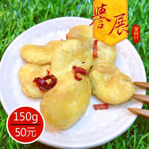 【譽展蜜餞】辣味蠶豆脆片/150g/50元