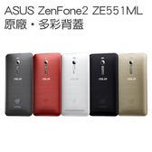 ASUS ZenFone 2 ZE551ML/ZE550ML適用 多彩背蓋/原廠背蓋【葳訊數位生活館】