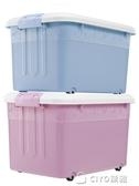 塑膠整理箱子有蓋收納箱儲物箱大號家用帶輪子裝衣物服玩具收納盒 ciyo黛雅