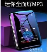 隨身聽-炳捷 全面屏藍芽mp3小型便攜式隨身聽學生版小說閱讀器mp4mp5p3p4 花間公主 YYS