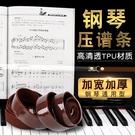鋼琴琴譜壓譜帶 鋼琴書曲譜固定用壓譜條壓...