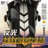 普特車旅精品【JG0000】新款車貼摩托車拉花跑車條紋個性反光貼車擋泥板