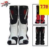【尋寶趣】風火輪 Speed 長靴 賽車靴 防摔靴 重機靴 賽車鞋 非EXUSTAR 防撞 PB-B1001