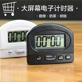廚房計時提醒鐘烘焙倒計時器奶茶店咖啡計時器記分鐘表電子定時器