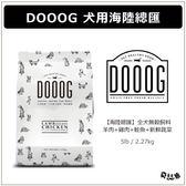 飛比樂 ♥「dooog」無穀天然犬糧 海陸總匯5LB (台灣製造 羊+雞+鮭魚+新鮮蔬菜 全犬種均衡配方)