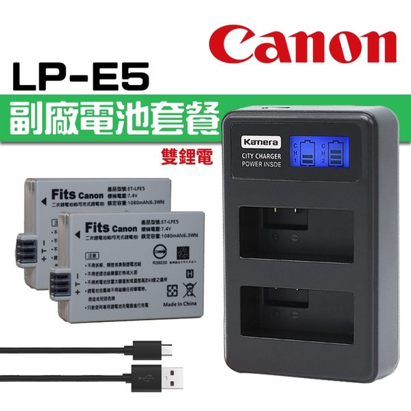 【電池套餐】Canon LP-E5 LPE5 副廠電池+充電器 2鋰雙充 USB 液晶雙槽充電器(C2-023)