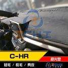 【麂皮絨】17年後 CHR 避光墊 / 台灣製、工廠直營/ chr避光墊 chr 避光墊 chr 麂皮絨 儀表墊