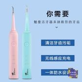 沖牙機 魅曼M3牙結石去除器 去牙垢牙漬工具 家用充電聲波洗牙潔牙神器 交換禮物