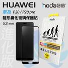 贈 背貼+透明殼 hoda 華為 HUAWEI P20 / P20 Pro 0.21mm 隱形 進化版 9H 鋼化 玻璃 保護貼
