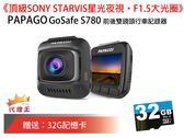 「頂級SONY STARVIS星光夜視•F1.5大光圈」 PAPAGO GoSafe S780前後雙鏡頭行車記錄器-贈送32G記憶卡