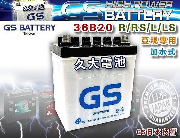 ✚久大電池❚GS 統力汽車電瓶 加水式 36B20RS 中華菱利 得利卡 DELICA PANTHER