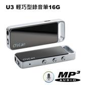 U3 迷你錄音筆16GB~18小時超長電力