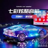 藍芽音響 汽車跑車模型低音炮無線立體聲藍芽小音箱音響可插u盤帶彩燈七彩 快速出貨