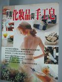 【書寶二手書T2/美工_XFD】手製化妝品與香皂_福田瑞江