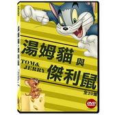 【停看聽音響唱片】【DVD】湯姆貓與傑利鼠