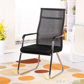 電腦椅家用現代簡約椅子靠背辦公椅網布職員老板大班椅宿舍休閒椅 潔思米 IGO