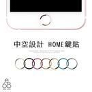 中空設計 HOME 鍵圈 Home鍵貼 金屬按鍵圈 按鍵貼 指紋辨識貼 iPhone 7 6 6s 5 SE Plus iPad Pro Mini