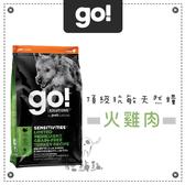 go[低致敏火雞無穀全犬糧,22磅,加拿大製]