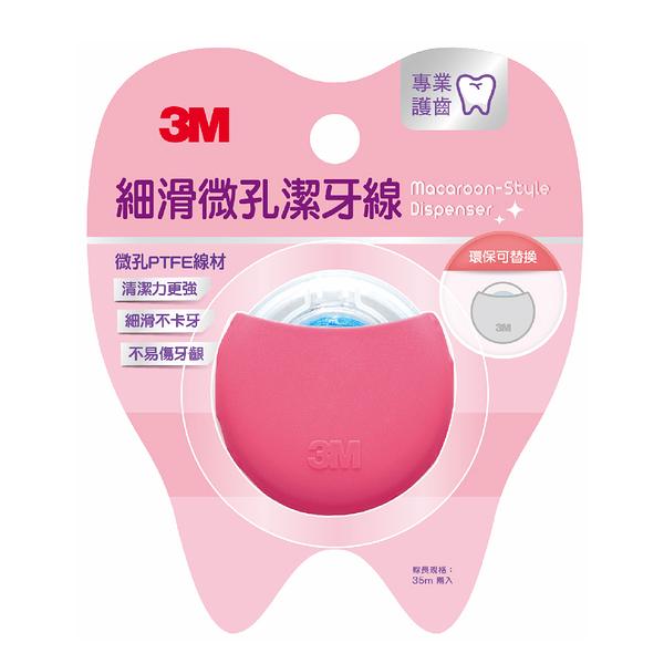3M 細滑微孔潔牙線-馬卡龍造型35m_2入(粉) 牙線捲 牙線