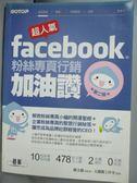 【書寶二手書T1/網路_XDU】超人氣Facebook粉絲專頁行銷加油讚_文淵閣工作室