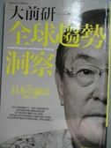 【書寶二手書T4/社會_HRB】全球趨勢洞察_Omae Kenichi