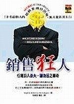 二手書博民逛書店 《銷售狂人-RICH 22》 R2Y ISBN:9867804287