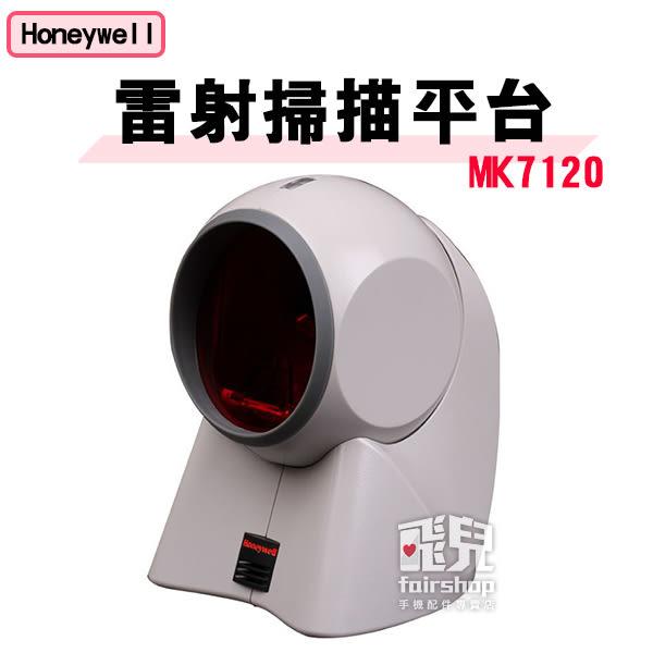 【妃凡】7-11 全家愛用款 Honeywell MK-7120 MK7120 專業雷射掃描平台 桌上型 條碼掃瞄器