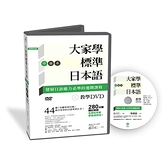 大家學標準日本語(中級本)教學DVD