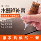 家俱補漆膏 修補膏 家具傢俱木門地板 20g (多色可選)