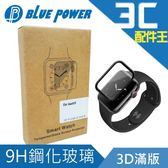 BLUE POWER APPLE WATCH 38mm 40mm 42mm 44mm 3D滿版 9H鋼化玻璃保護貼 蘋果