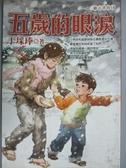 【書寶二手書T9/兒童文學_GGD】五歲的眼淚_丁埰琫