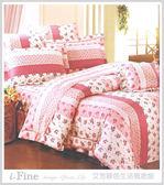【免運】精梳棉 雙人加大 薄床包被套組 台灣精製 ~粉漾花頌/ 粉~