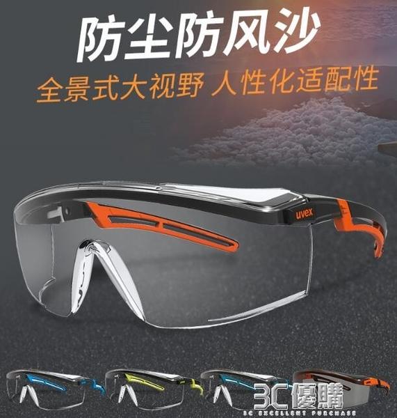 UVEX護目鏡男防霧防飛濺騎車防目鏡防灰塵護眼防塵防風沙防護眼鏡 3C優購