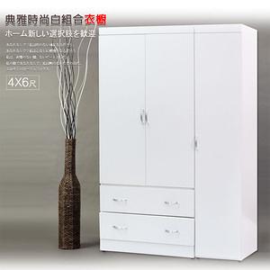 衣櫥【UHO】典雅時尚白4X6尺組合式衣櫥