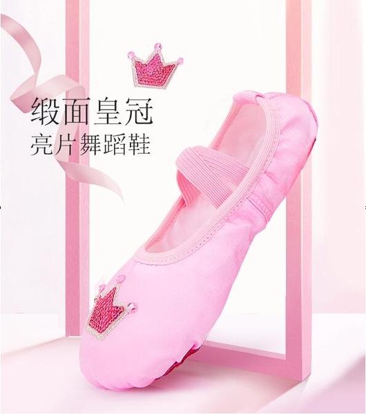 兒童舞蹈鞋軟底練功鞋女孩貓爪跳舞鞋小孩幼兒中國舞女童芭蕾舞鞋 伊衫風尚